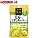 菜館シーズニングミックス 塩だれちぎりキャベツ(2人前*2回分)【菜館(SAIKAN)】
