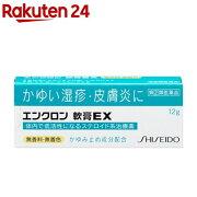【第(2)類医薬品】エンクロン 軟膏EX(セルフメディケーション税制対象)(12g)【エンクロン】