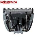 ヘアーカッター用 替刃 ER9103(1コ入)