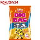 【訳あり】カルビー ポテトチップス ビッグバッグ うすしお味(170g)【カルビー ポテトチップス】