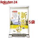 令和元年度産 新潟県産コシヒカリ(国産)(5kg*5袋セット...