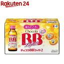 チョコラBBライト2(100mL*10本入)【regain-3】【チョコラBB】