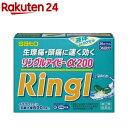 【第(2)類医薬品】リングルアイビーα200(36カプセル)...