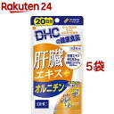 DHC 肝臓エキス+オルニチン 20日分(60粒*5袋セット)【DHC サプリメント】