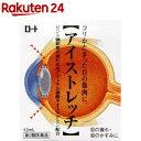 【第2類医薬品】ロート アイストレッチ(12mL)【KENP...
