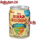 明治ほほえみ らくらくミルク 常温で飲める液体ミルク 0ヵ月から(240ml*24缶セット)【mei