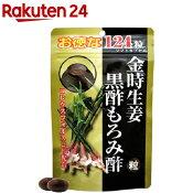 ユウキ製薬 金時生姜 黒酢もろみ酢(124粒)【ユウキ製薬(サプリメント)】