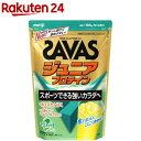 ザバス ジュニアプロテイン マスカット風味(168g(約12食分))【ザバス(SAVAS)】