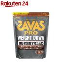 ザバス アスリート ウェイトダウン チョコレート風味 約45食分(945g)【meijiAU04】【ザバス(SAVAS)】