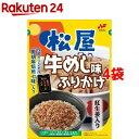 松屋牛めし味ふりかけ(20g*4袋セット)【ニチフリ】
