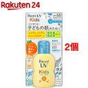 ビオレUV キッズピュアミルク(70ml*2個セット)【k2dl】【ビオレ】