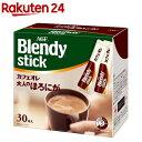 ブレンディスティックコーヒーカフェオレ大人のほろにが(9g*30本入)【StampgrpB】【ブレンディ(Blendy)】
