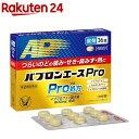 【第(2)類医薬品】パブロンエースPro錠(36錠)【KENPO_11】【パブロン】