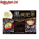 極みの黒減肥茶(10.4g*30袋)【井藤漢方】
