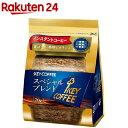 キーコーヒーインスタントコーヒースペシャルブレンド詰替え用(70g)【キーコーヒー(KEYCOFFEE)】