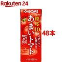 【訳あり】カゴメ あまいトマト(200ml*48本セット)【イチオシ】【カゴメジュース】