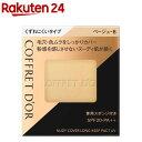 コフレドール ヌーディカバー ロングキープパクトUV ベージュB(9.5g)【kane02】【ka9o】【コフレドール】