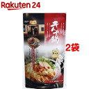 博多華味鳥 キムチ鍋スープ(600g*2袋セット)...