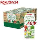 【訳あり】カゴメ 野菜ジュース 糖質オフ(200mL*48本セット)【イチオシ】【カゴメジュース】【送料無料】