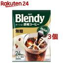 ブレンディポーションコーヒー無糖(18g*24コ入*3コセット)【ブレンディ(Blendy)】