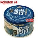 ちょうした 国内産原料使用 鯖水煮 EO(150g*12コ)【ちょうした】