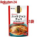 焼肉屋直伝 ユッケジャンクッパ(350g*2コセット)