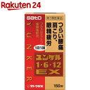 【第3類医薬品】ユンケル 1・6・12EX(150錠)【ユン...
