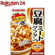 カゴメ トマトでおいしいごはんのおかず 豆腐ミートグラタン用(100g)