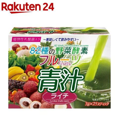 82種の野菜酵素xフルーツ青汁 ライチ(3g*25スティック)【HIKARI(軽井沢)】