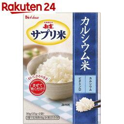 新玄 サプリ米(カルシウム) 25g×2袋【楽天24】【あす楽対応】[新玄 カルシウム強化米]