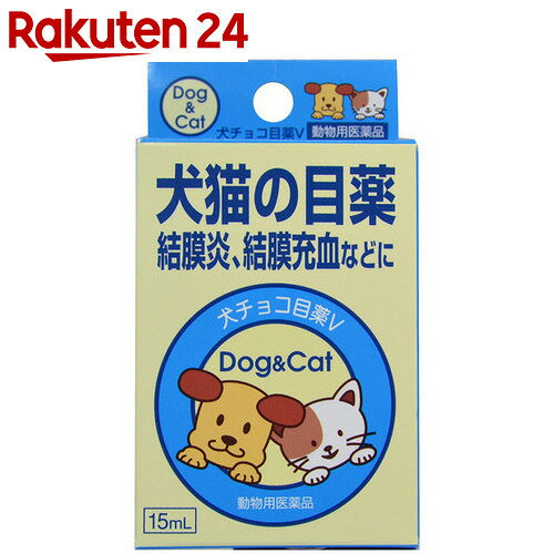 犬チョコ目薬V (犬猫用)