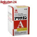 【第3類医薬品】アリナミンA 60錠【楽天24】[アリナミン ビタミン剤/疲労回復/錠剤]