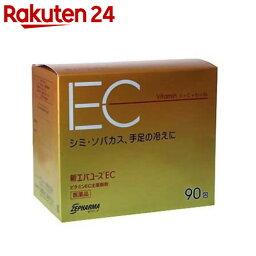 【第3類医薬品】新エバユース EC 90包【楽天24】[エバユース ビタミン剤/しみ・そばかす(シミ・ソバカス)/顆粒・粉末]【benC】