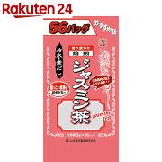 お徳用ジャスミン茶(袋入) 3g×56包