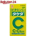 【第3類医薬品】ビタミンC「タケダ」 300錠...
