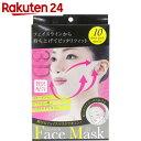 ストレッチ 3Dフィット フェイスマスク 10枚入【楽天24】[コラーゲン パック]