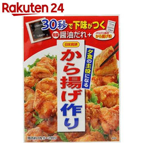 日本食研 夕食の主役になるから揚げ作り。 128gの商品画像