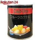 ゴールドリーフ フルーツカクテル缶 825g【楽天24】【あす楽対応】[ゴールドリーフ フルーツ缶詰]