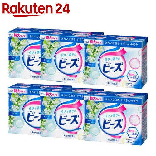 【ケース販売】ニュービーズ すずらんの香り 特大 1.5kg×6個