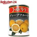 グレープフルーツ シロップ漬け 540g【楽天24】[ゴールドリーフ フルーツ缶詰]