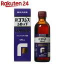 【第(2)類医薬品】新コフジス シロップ 120ml