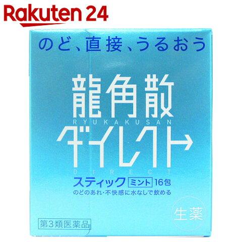 【第3類医薬品】龍角散ダイレクト スティックミント 16包【イチオシ】KENPO_06