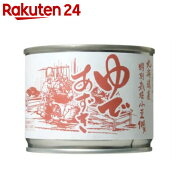 山清 北海道産特別栽培小豆100% ゆで小豆 甘さひかえめ 缶 200g