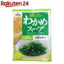 わかめスープ 3袋入【楽天24】【あす楽対応】[ヤマキ 海藻スープ]