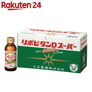 リポビタン スーパー 大正製薬 ドリンク