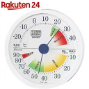 エンペックス 生活管理 温湿度計 TM-2441【楽天24】[EMPEX(エンペックス) 温湿度計]