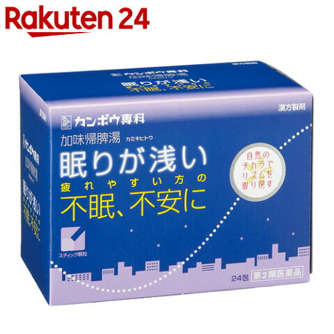 【第2類医薬品】クラシエ 加味帰脾湯エキス顆粒 24包