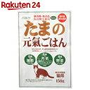たまの元氣ごはん フィッシュ 150g/アニマル・ワン/猫用自然食/税抜1880円以上送料無料