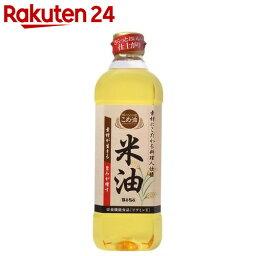ボーソー 米油(こめ油) 600g【楽天24】[ボーソー油脂 こめ油 米油]【イチオシ】