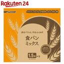 パナソニック ホームベーカリー用食パンミックス(1.5斤分×5個) SD-MIX51A